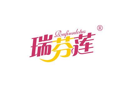 瑞芬莲  RUFINNLOTUS商标