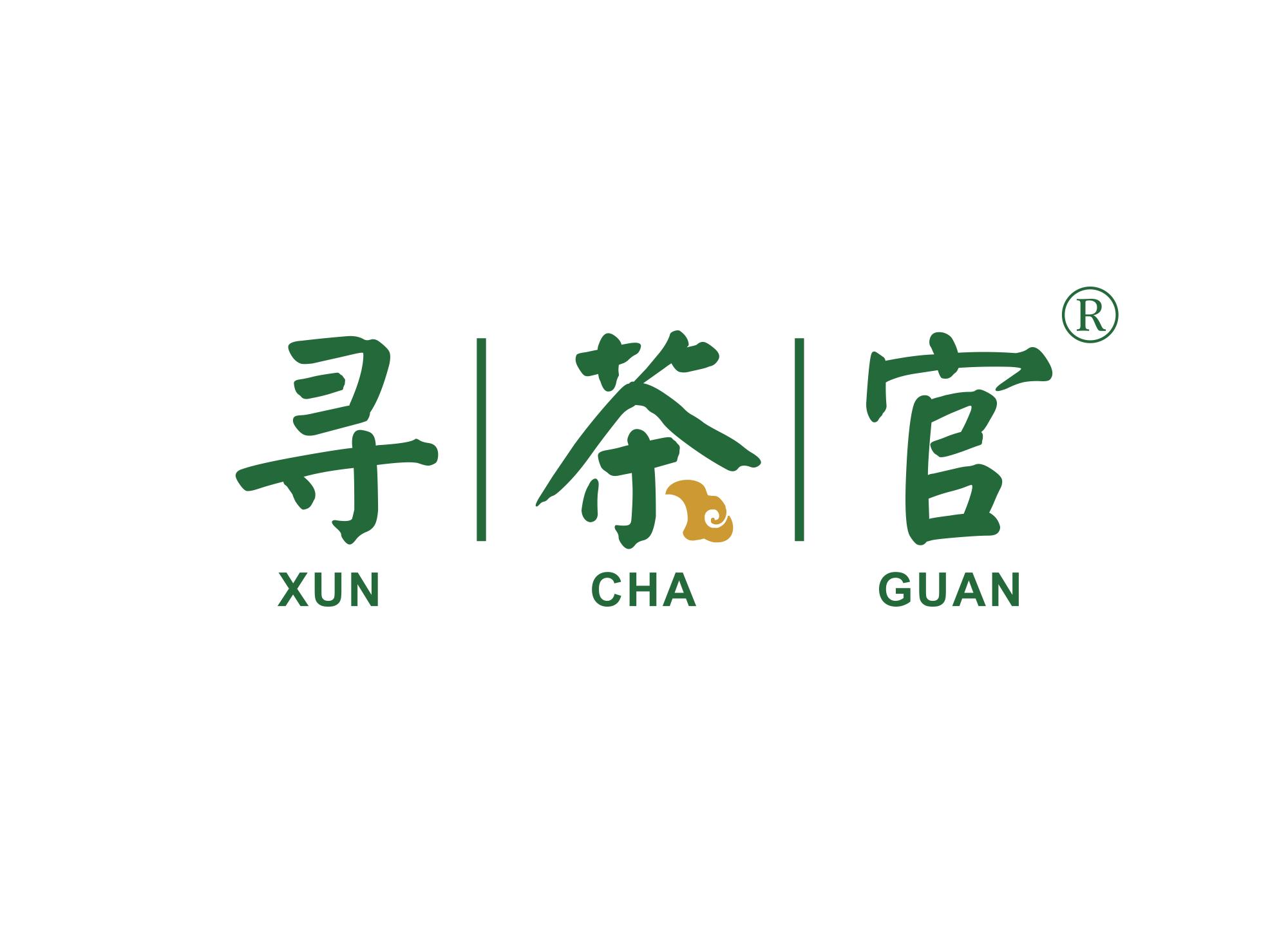 寻茶官;XUNCHAGUAN