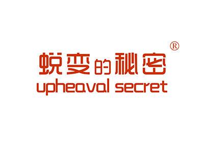 蜕变的秘密 UPHEAVAL SECRET