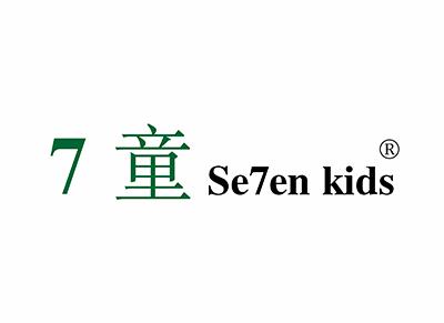 7 童 SE7EN KIDS