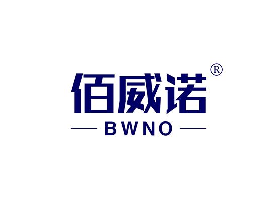 佰威诺 BWNO