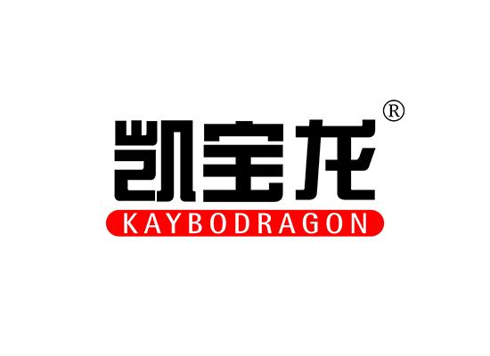 凯宝龙 KAYBODRACON