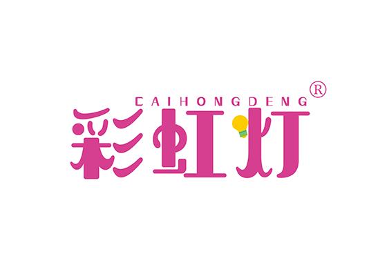 彩虹灯;CAIHONGDENG