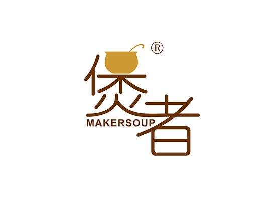 煲者 MAKERSOUP