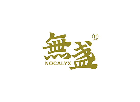 无盏 NOCALYX