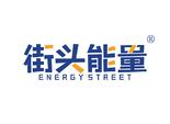 街头能量 ENERGY STREET