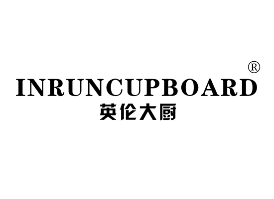 英伦大厨 INRUN CUPBOARD
