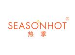热季 SEASONHOT