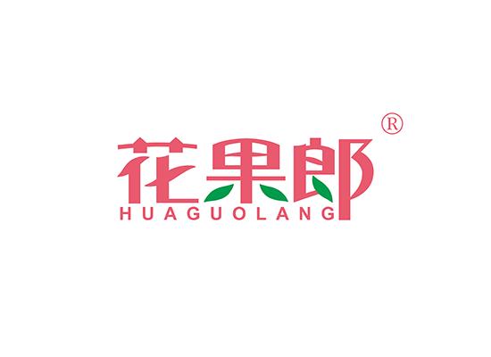 花果郎;HUAGUOLANG