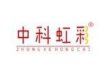 中科虹彩;ZHONGKEHONGCAI