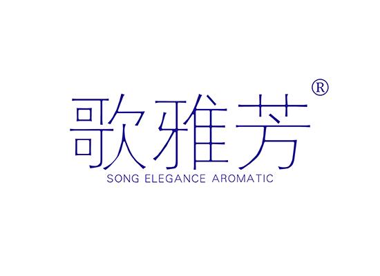 歌雅芳 SONG ELEGANCE AROMATIC
