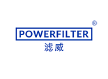 滤威 POWERFILTER