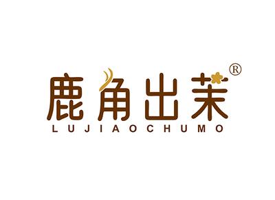 鹿角出茉;LUJIAOCHUMO商标