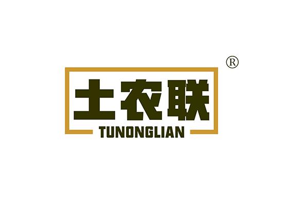 土农联;TUNONGLIAN