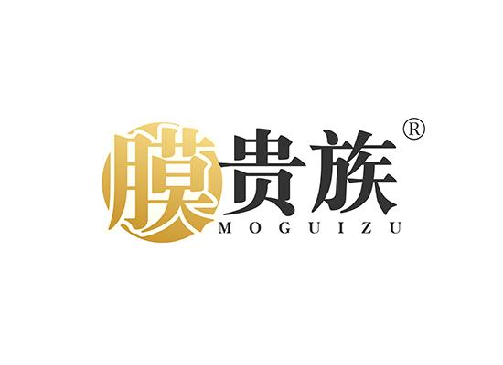 膜貴族;MOGUIZU商標