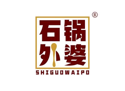 石锅外婆;SHIGUOWAIPO商标