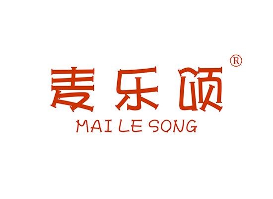 麦乐颂;MAILESONG