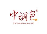 中调色;ZHONGDIAOSE