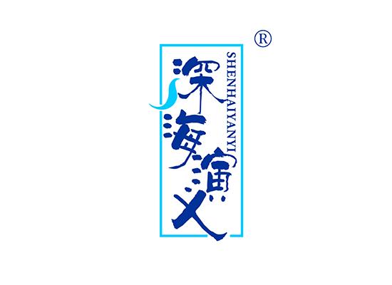 深海演义;SHENHAIYANYI