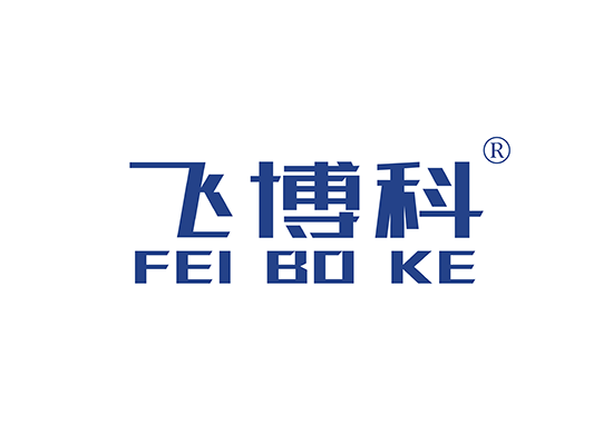飞博科;FEIBOKE