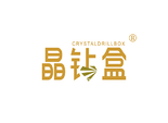 晶钻盒 CRYSTALDRILLBOX
