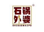 石锅外婆;SHIGUOWAIPO
