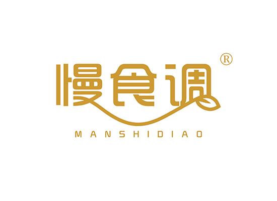 慢食调;MANSHIDIAO