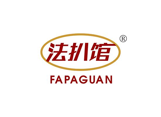 法扒馆;FABAGUAN