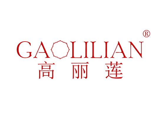 高丽莲;GAOLILIAN