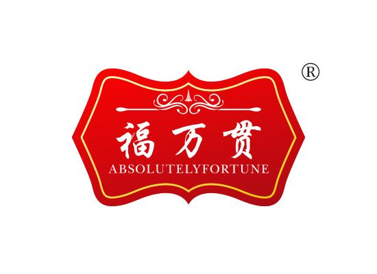福万贯 ABSOLUTELYFORTUNE