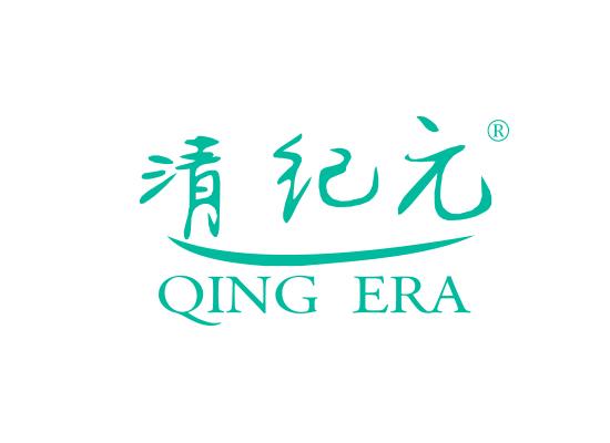 清紀元QING ERAQING