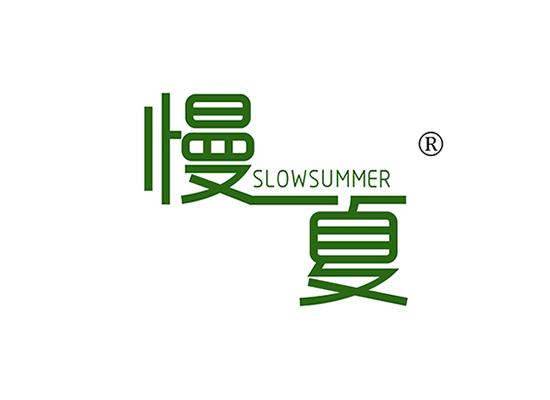 慢一夏 SLOWSUMMER