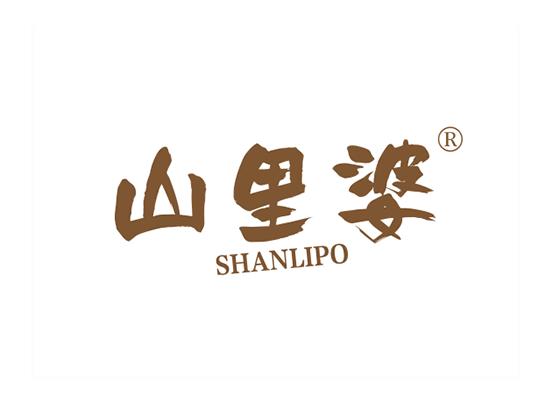山里婆 SHANLIPO