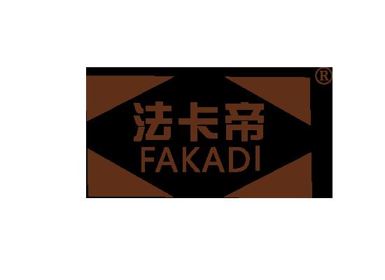 法卡帝 FAKADI