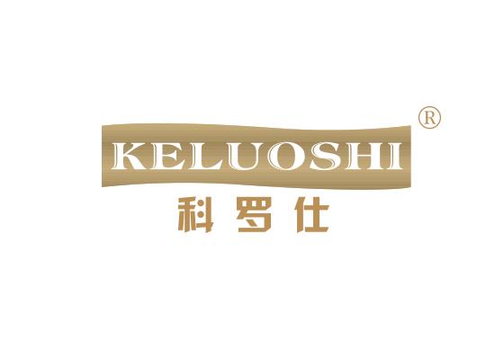 科羅仕 KELUOSHI
