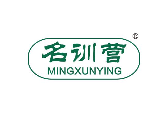 名训营 MINGXUNYING