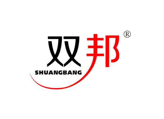 雙邦 SHUANGBANG