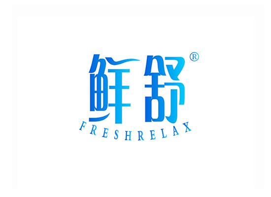 鮮舒 FRESHRELAX