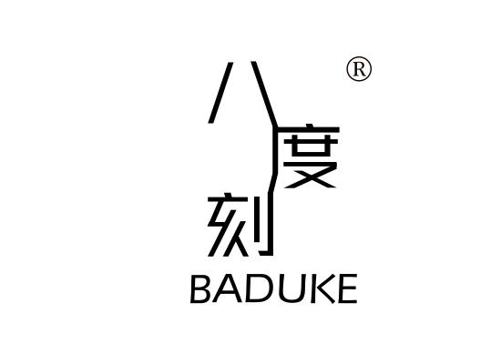 八度刻 BADUKE