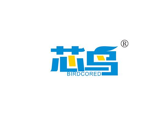 芯鳥 BIRD CORED