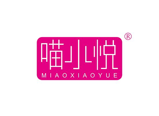 喵小悅;MIAOXIAOYUE