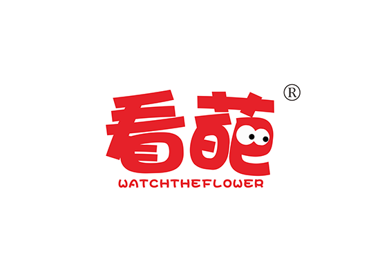 看葩 WATCH THE FLOWER