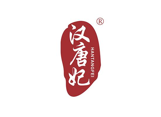 汉唐妃;HANTANGFEI