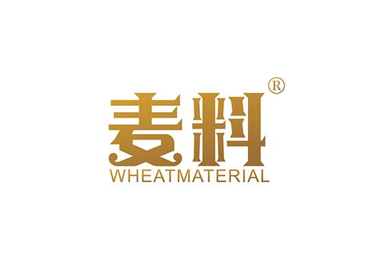 麦料 WHEATMATERIAL