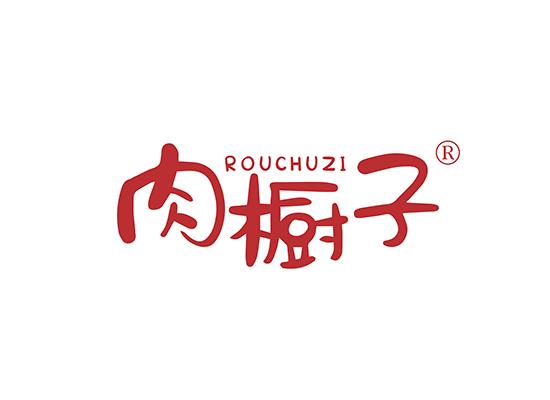 肉橱子;ROUCHUZI