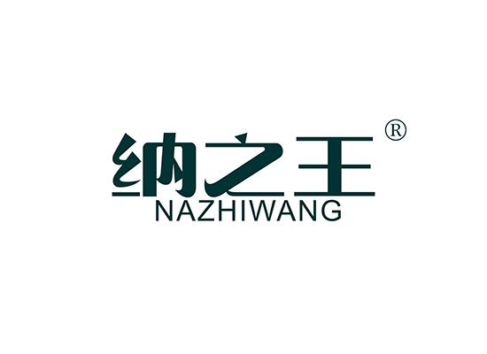 纳之王;NAZHIWANG