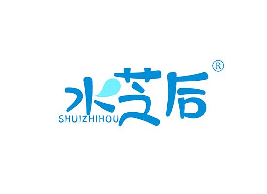 水芝后;SHUIZHIHOU