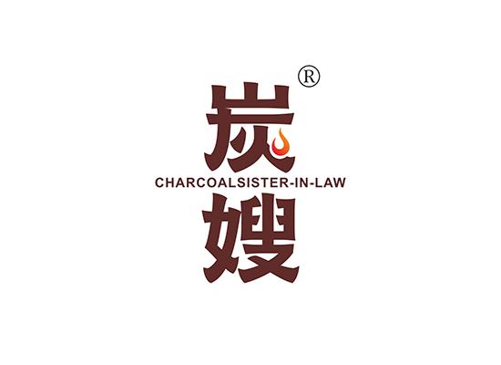 炭嫂 CHARCOAL SISTER-IN-LAW;CHARCOAL SISTER IN LAW