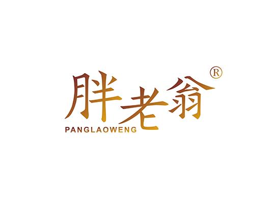 胖老翁;PANGLAOWENG