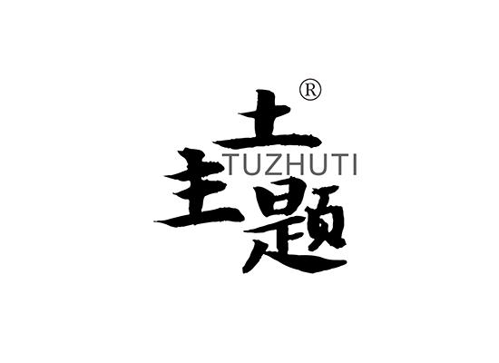 土主题;TUZHUTI